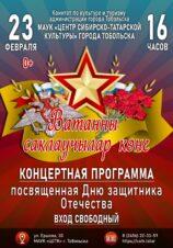 Концерт, посвященный Дню защитника Отечества