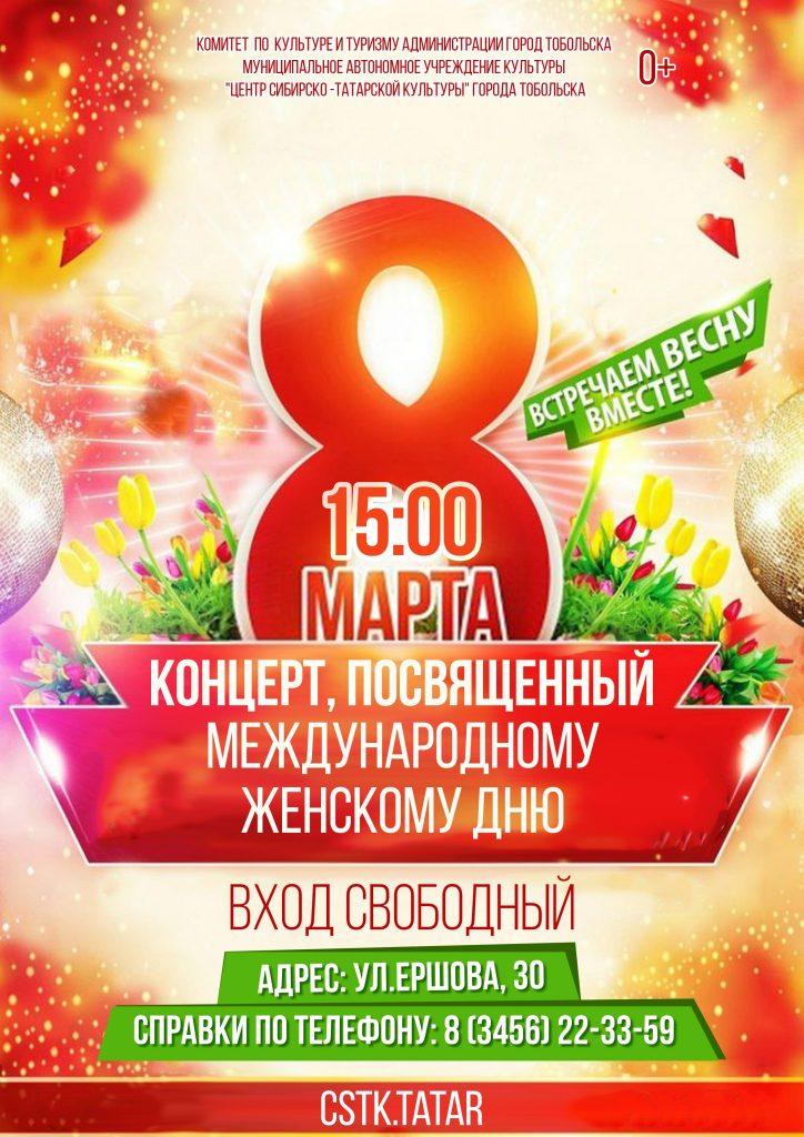В Тобольске 8 марта состоится Праздничный бесплатный татарский концерт, посвященный Женскому Дню