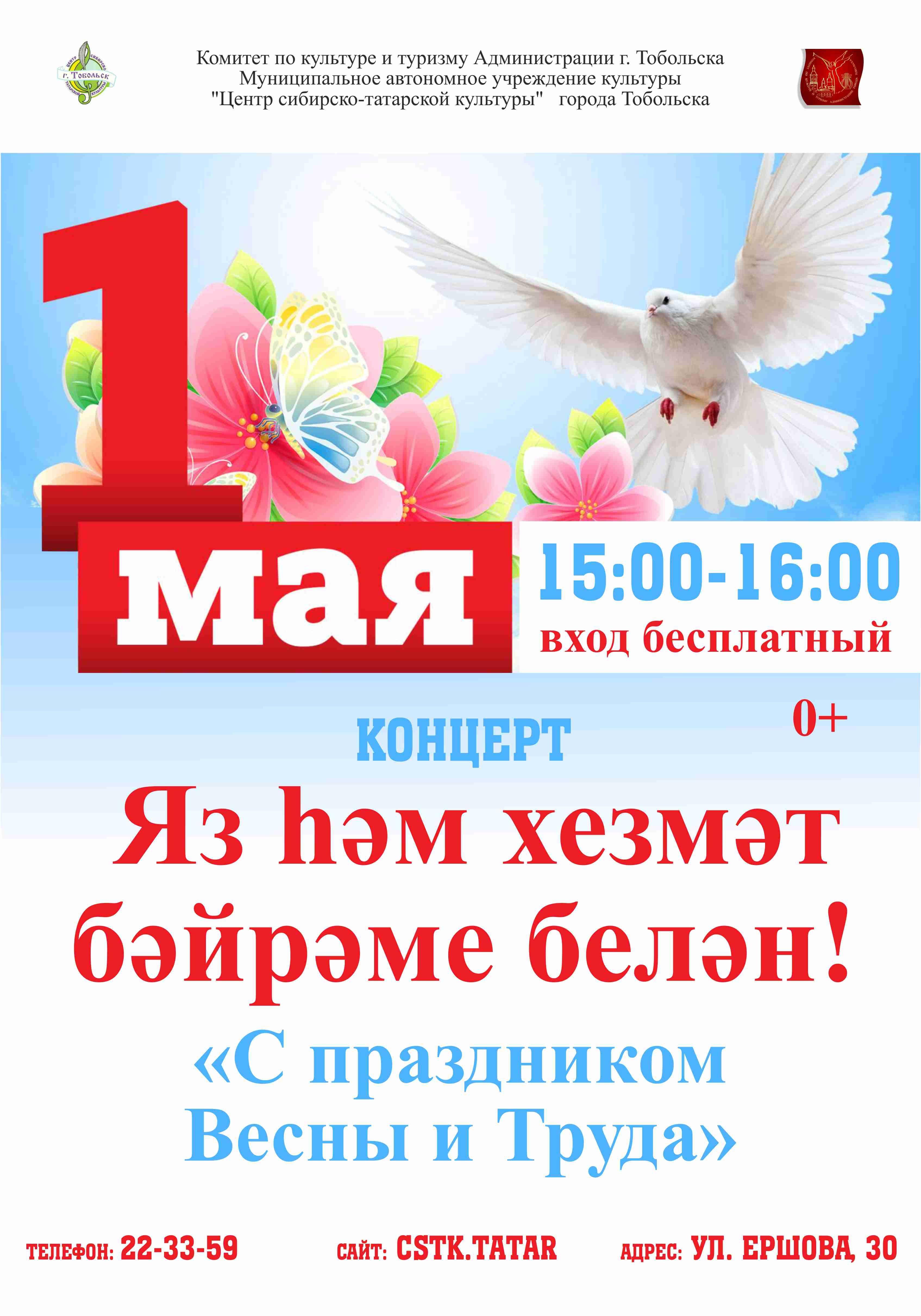 Концерт «С праздником весны и труда!»