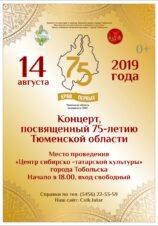 Концерт, посвященный 75-летию Тюменской области