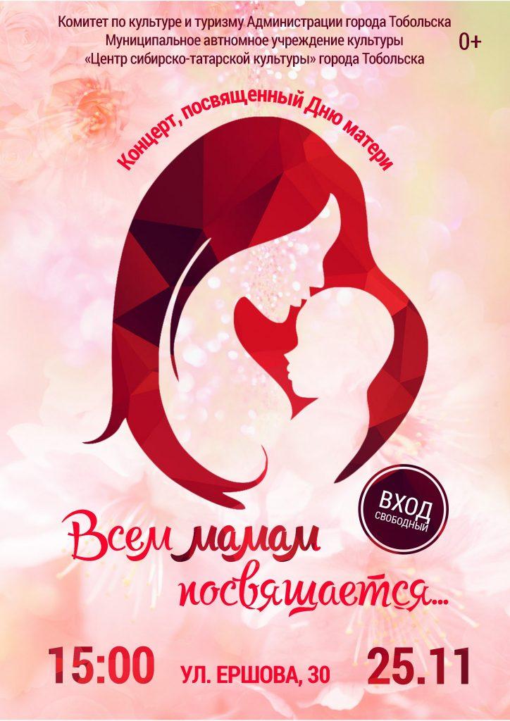 В Тобольском татарском центре 25 ноября состоится бесплатный концерт, посвященный Дню матери