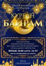 Национальный праздник «Курбан-байрам»