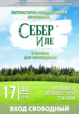Литературно-музыкальная программа «Себер иле»