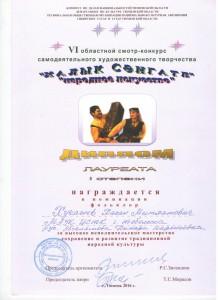Хучашев Хасан 001