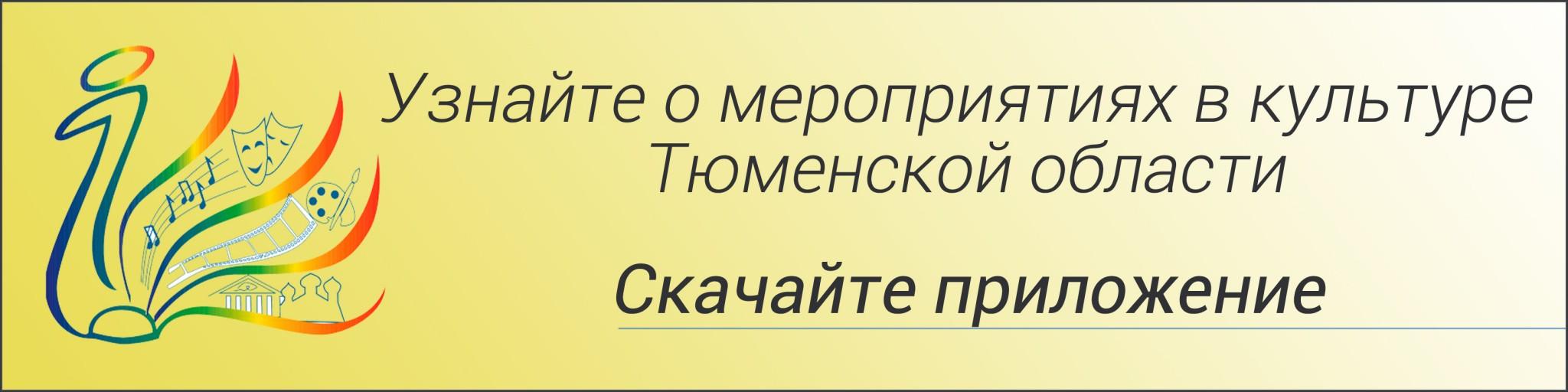 Информационный портал культуры Тюменской области