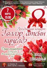 Концертная программа, посвященная международному женскому дню