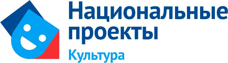 Национальные проекты. Культура.