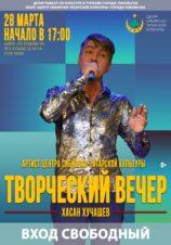 Творческий вечер с Хасаном Хучашевым