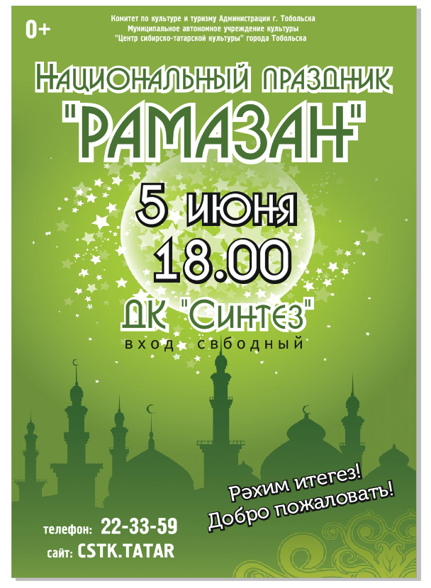 Национальный праздник «Рамазан»