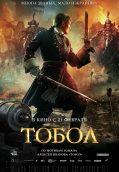 Фильм «Тобол»