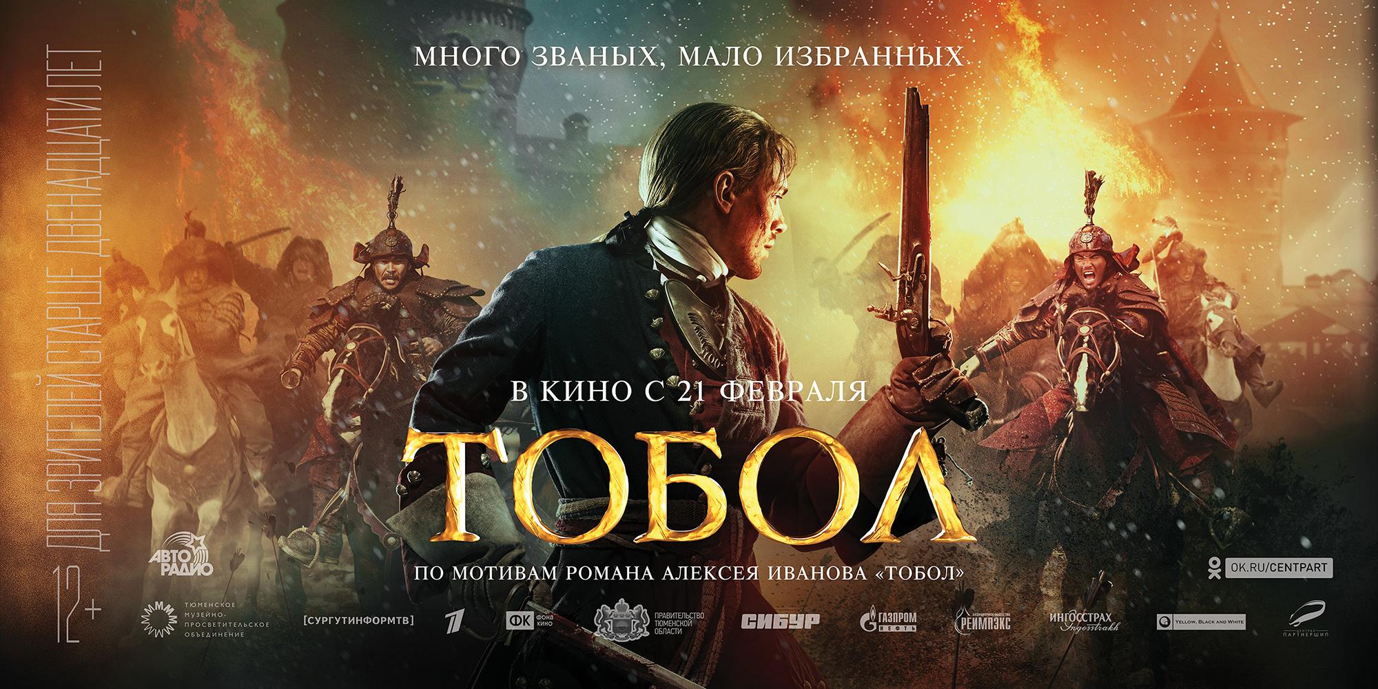 Фильм Тобол