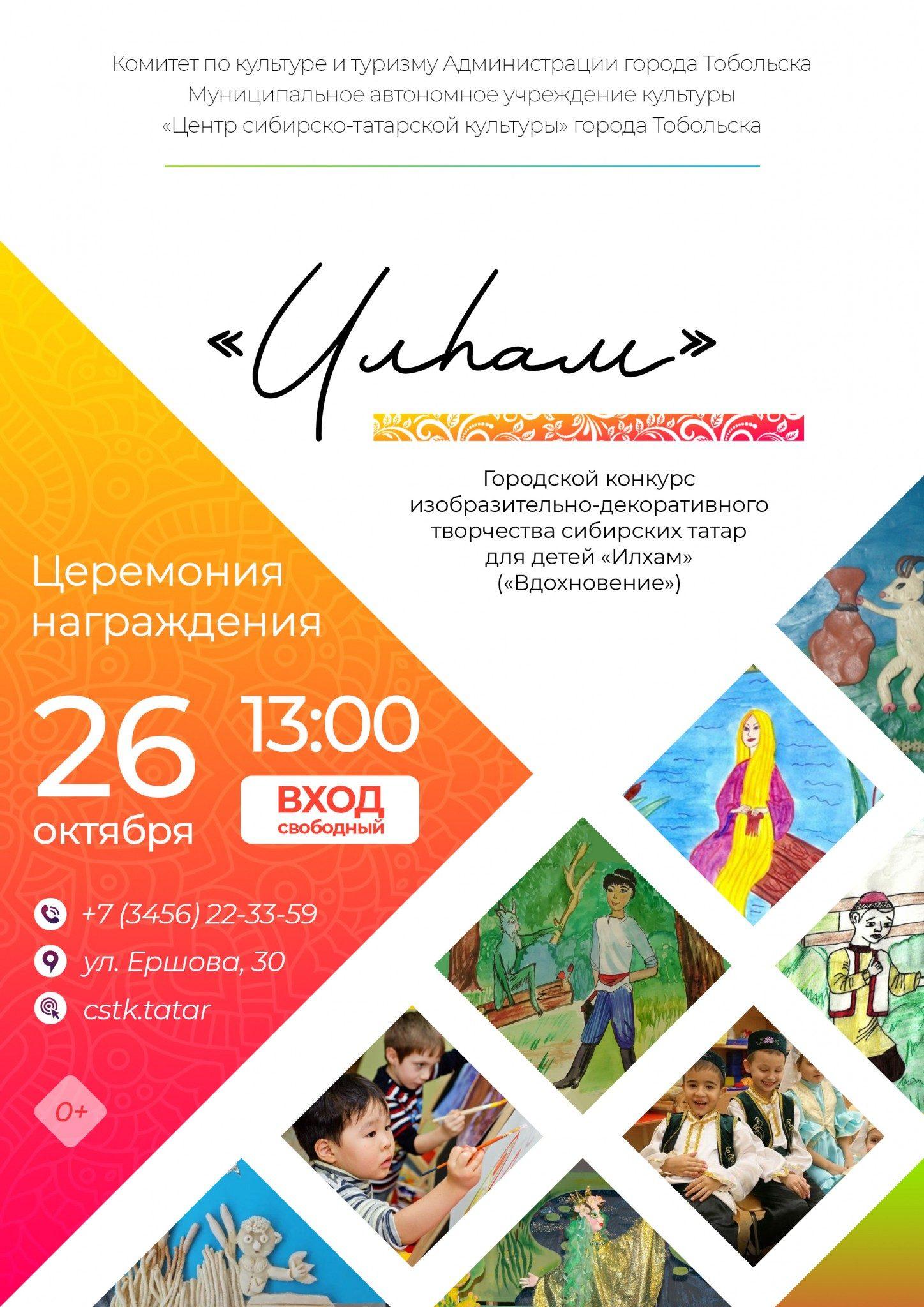 Городской конкурс «Илхам — 2019»