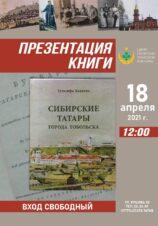 Презентация книги Гульсифы Бакиевой «Сибирские татары города Тобольска»