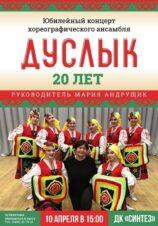 Юбилейный концерт хореографического ансамбля «Дуслык»