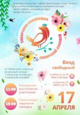 Сибирская соловушка — 2021