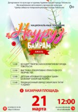 Национальный праздник «Науруз-байрам»
