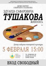 Вечер-портрет сибирского художника Эдуарда Сафаровича Тушакова