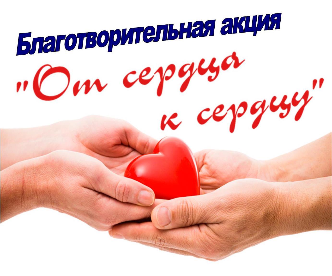 """Благотворительная акция """"От сердца к сердцу"""""""